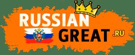 Великая Россия, для великих людей!