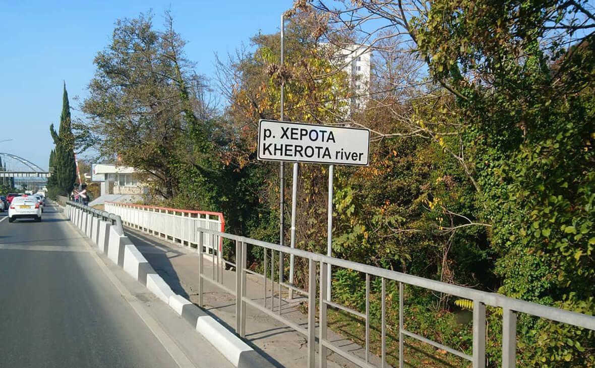 Река Херота в Сочи