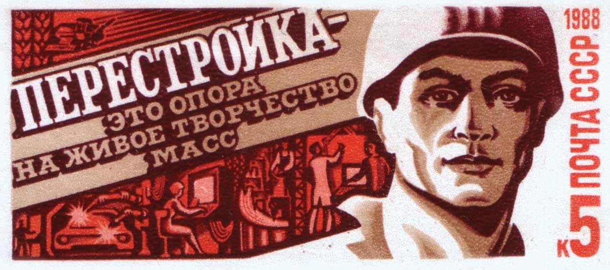 Перестройка СССР